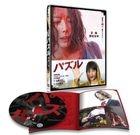 Puzzle (DVD) (Japan Version)