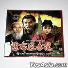 索命逍遥楼 (1990) (VCD) (中国版)