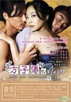 Bang Jack Chronicles (DVD) (Part 1) (Hong Kong Version)