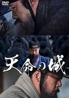 The Fortress  (DVD) (Japan Version)