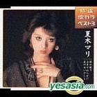 Kinu no Kutsushita/Ote Yawaraka ni/Natsu no Seikashira (日本版)