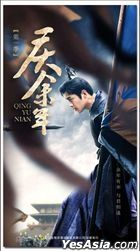 庆馀年 (2019) (DVD) (1-46集) (完) (第一季) (中国版)