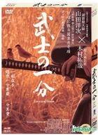 武士之一分 (DVD) (香港版)