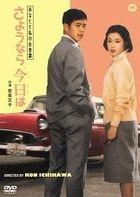 Anata To Watashi No Aikotoba: Sayonara, Konnichiwa (DVD) (Japan Version)