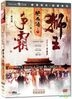 Once Upon A Time In China III (1993) (DVD) (Digitally Remastered & Restored) (Hong Kong Version)