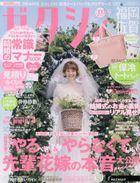 Zexy Fukuoka/Saga Edition 15635-09 2021