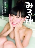 Watanabe Miyuki First Photo Album -Miru Shin
