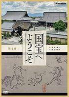 KOKUHOU HE YOUKOSO 4 (Japan Version)