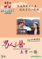 Tora-san's Forbidden Love (Hong Kong Version)