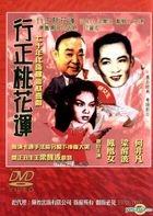 Cupid Above (1953) (DVD) (Hong Kong Version)