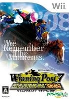 Winning Post 7 MAXIMUM 2008 (Japan Version)