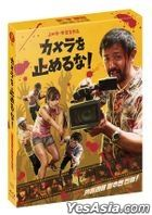 One Cut of the Dead (Blu-ray) (Limited Edition) (Korea Version)