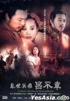 Lu Buwei - The Hero In Times Of Disorder (DVD) (End) (Taiwan Version)