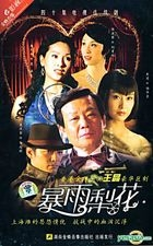 Flowers In Storm (DVD) (End) (China Version)