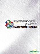 ATV 50th Anniversary Special (TV Soundtrack Collection) (3CD + Bonus DVD)