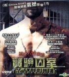The Experiment (2010) (VCD) (Hong Kong Version)