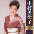 zenkyokushuu2022nakamuramitsuko (Japan Version)