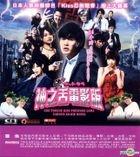 God Tongue Kiss Pressure Game The Movie (2013) (VCD) (Hong Kong Version)