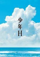 A Boy Called H (Blu-ray) (Japan Version)