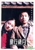 When I Turned Nine (DVD) (Hong Kong Version)