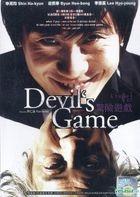 驚險遊戲 (DVD) (中英文字幕) (馬來西亞版)