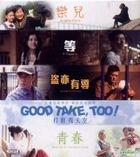 Good Take, Too! (2016) (VCD) (Hong Kong Version)