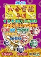 2012 Nian Liu He Bao鑑 Nian Kan