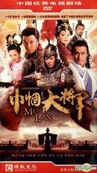 Mu Lan (H-DVD) (End) (China Version)
