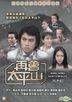 Hong Kong Gentlemen II (1981) (DVD) (Ep. 11-20) (End) (Digitally Remastered) (ATV Drama) (Hong Kong Version)