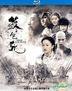 True Legend (Blu-ray) (China Version)