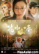 Fagara (2019) (DVD) (Hong Kong Version)