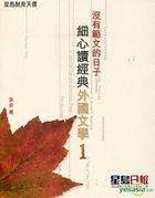 Mei You範 Wen De Ri Zi -  Xi Xin Du Jing Dian Wai Guo Wen Xue (1)