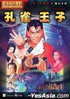 Peacock King (1989) (DVD) (2020 Reprint) (Hong Kong Version)