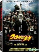 Twentieth Century Boys Chapter 2 (DVD) (English Subtitled) (Taiwan Version)