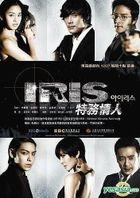 IRIS (DVD) (End) (Multi-audio) (KBS TV Drama) (Taiwan Version)