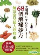 Wen Ming Bing STOP ! 68 Ge Jie Tong Miao Fang , Jie Jue Chang Jian Nao Ren Teng Tong