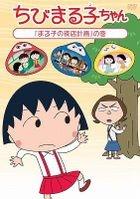 CHIBI MARUKO CHAN [MARUKO NO YOMISE KEIKAKU]NO MAKI (Japan Version)
