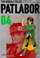 THE MOBILE POLICE PATLABOR (Collectible Edition)(Vol.4)