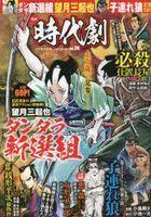 manga jidaigeki 30 GW mutsuku 691 64726 91