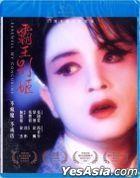 Farewell My Concubine (1993) (Blu-ray) (English Subtitled) (Remastered Edition) (Taiwan Version)