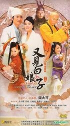 See Also The White Snake (H-DVD) (End) (China Version)