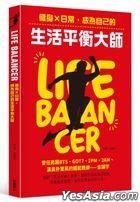 Life Balancer : Jian Shen x Ri Chang , Cheng Wei Zi Ji De Sheng Huo Ping Heng Da Shi