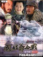 Guo Xing Ye He Zhan:  Yan Ping Shao Wang Zheng Cheng Gong (DVD) (Ep. 1-22) (End) (Taiwan Version)
