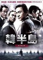 Hanbando (DVD) (Japan Version)