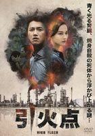 High Flash (DVD) (Japan Version)