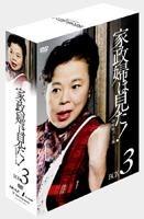 Kaseifu wa Mita DVD Box 3 (DVD) (Japan Version)