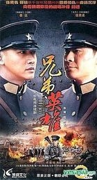 The Brother Hero (DVD) (End) (China Version)