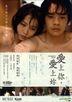 Undulant Fever (2014) (DVD) (English Subtitled) (Hong Kong Version)
