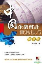 Zhong Guo Qi Ye Hui Ji Shi Wu Ji Qiao