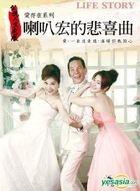 La Ba Hong De Bei Xi Qu (DVD) (Taiwan Version)
